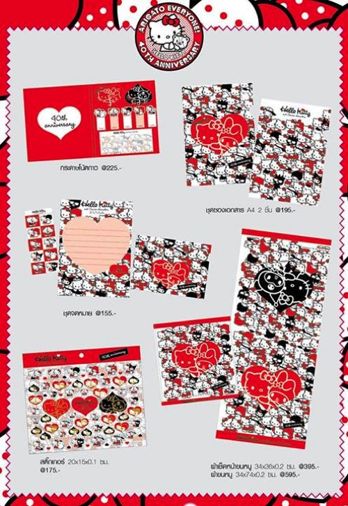 Brochure-Promotion-Hello-Kitty-40th-Anniversary-Exhibition-2014-P1