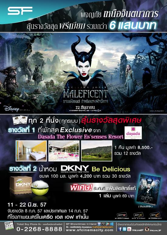 MaleficentPro_resize