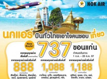 nokair-Amazing-Thailand-Grand-Sale-Fair-000