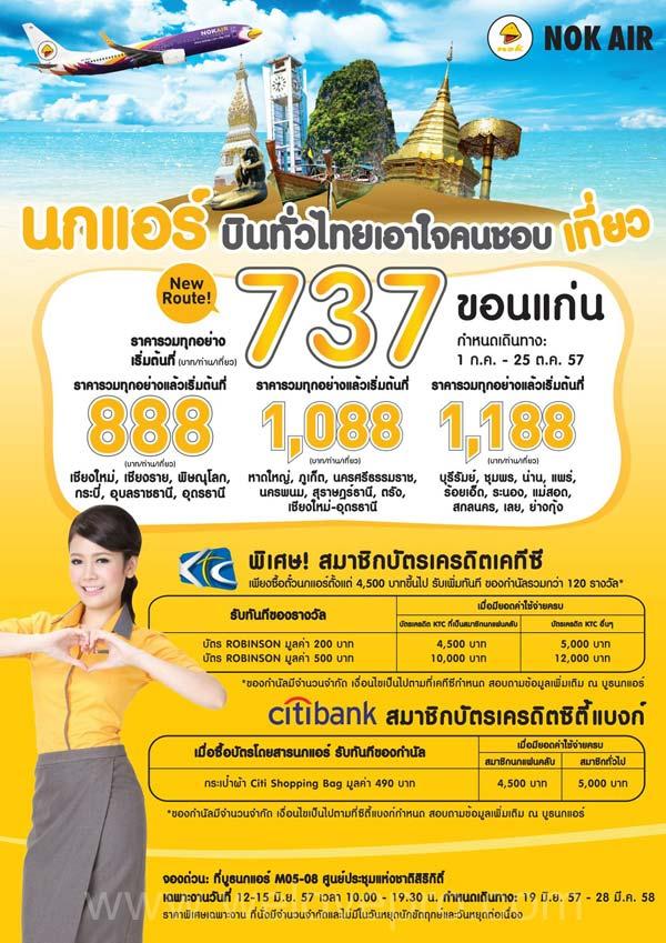 nokair-Amazing-Thailand-Grand-Sale-Fair