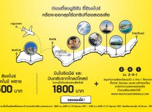 thailand-promo-homepage-banner