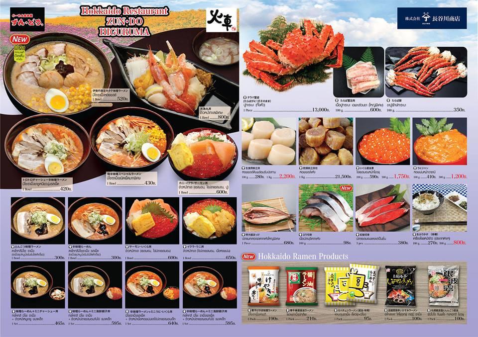 summer-hokkaido-food-2014-Isetan-Thailand-visit-japan-00