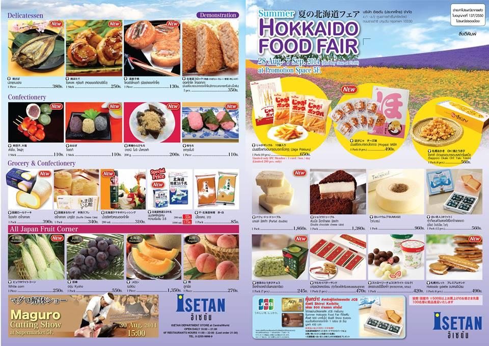 summer-hokkaido-food-2014-Isetan-Thailand-visit-japan-01