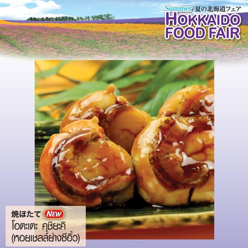 summer-hokkaido-food-2014-Isetan-Thailand-visit-japan-02