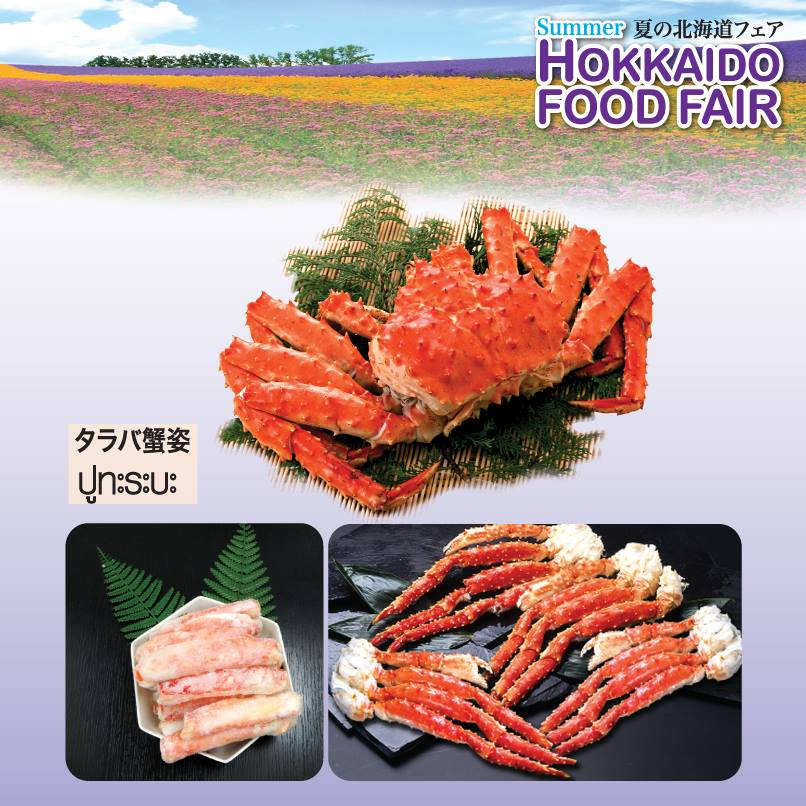 summer-hokkaido-food-2014-Isetan-Thailand-visit-japan-05