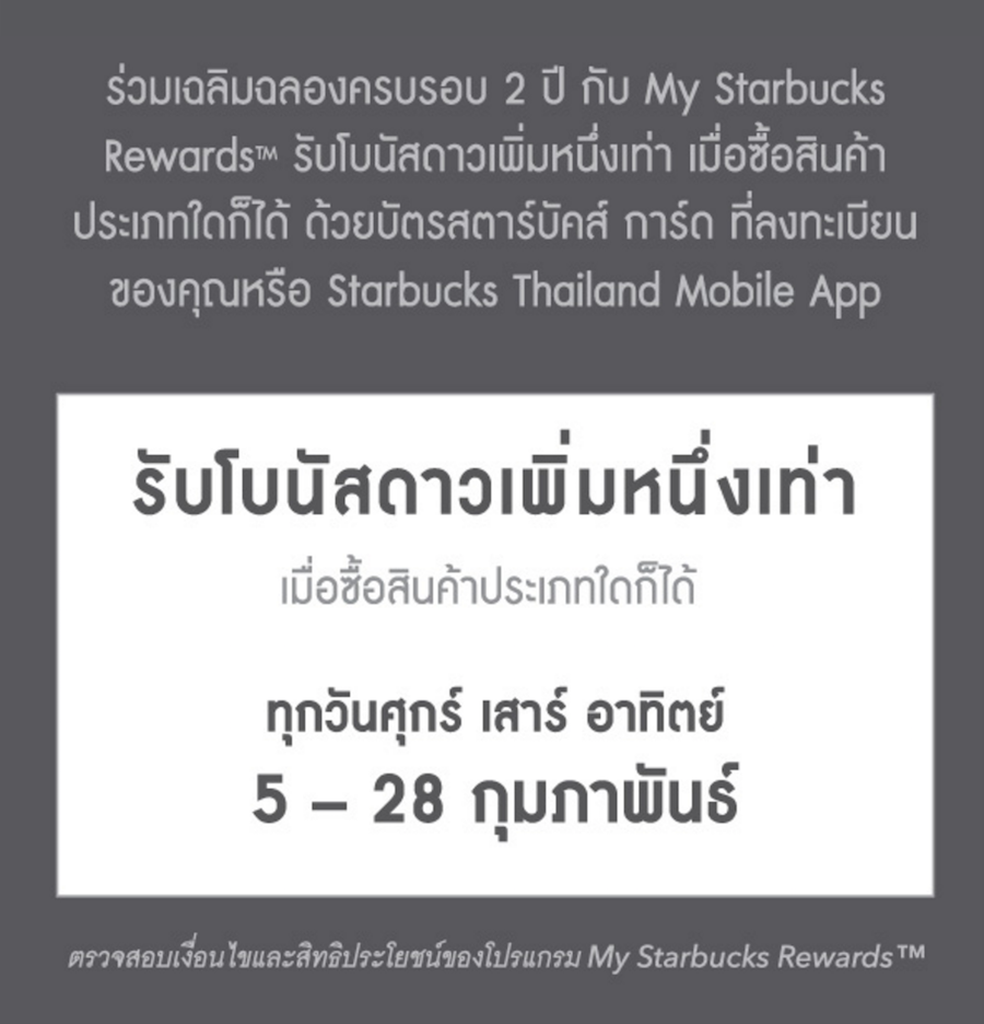 Starbucks-thailand-kinbinnon-double-stars-rewards-003