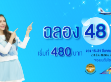 Bangkok-Airways-48-year-promotion