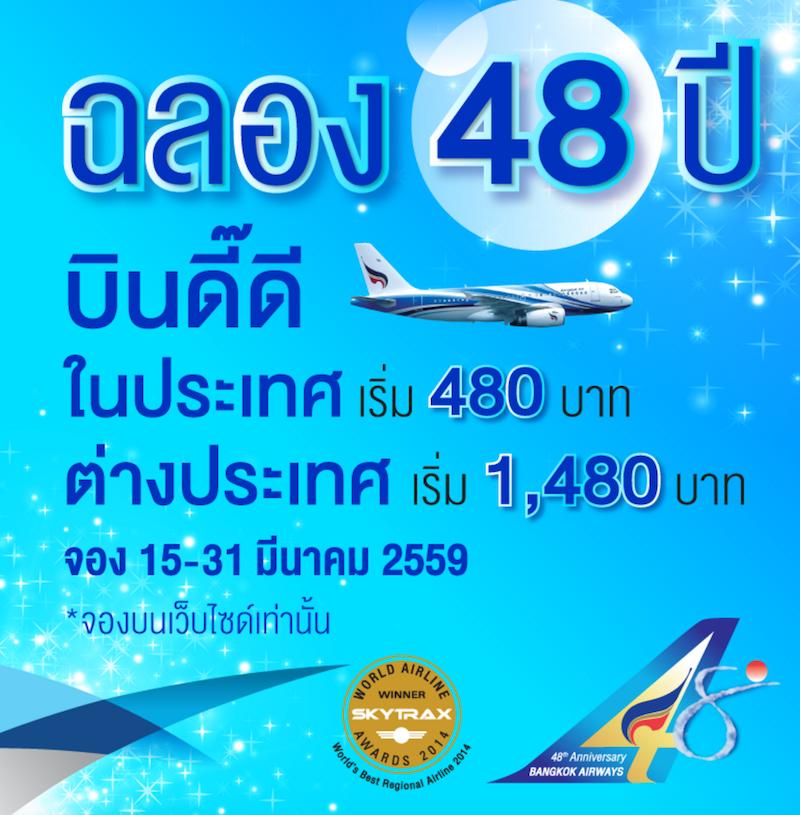 BangkokAirways-Promotion-48-year