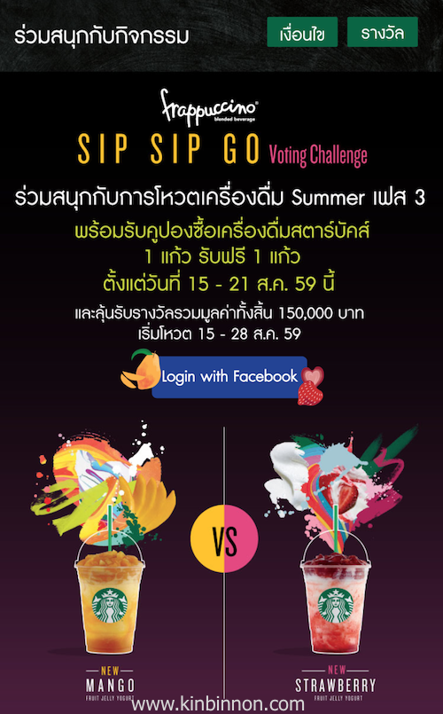 Starbucks-SIP-SIP-GO-Voting-Promotion-Thailand-01