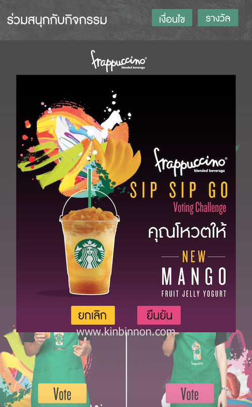 Starbucks-SIP-SIP-GO-Voting-Promotion-Thailand-03