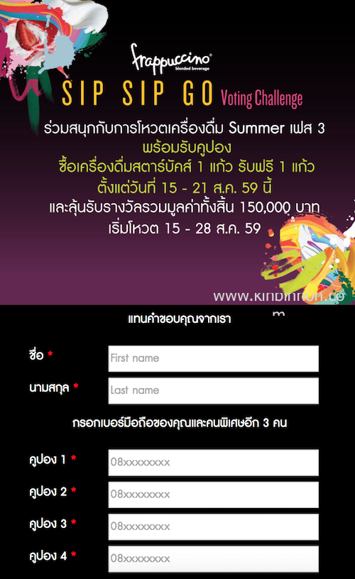 Starbucks-SIP-SIP-GO-Voting-Promotion-Thailand-04