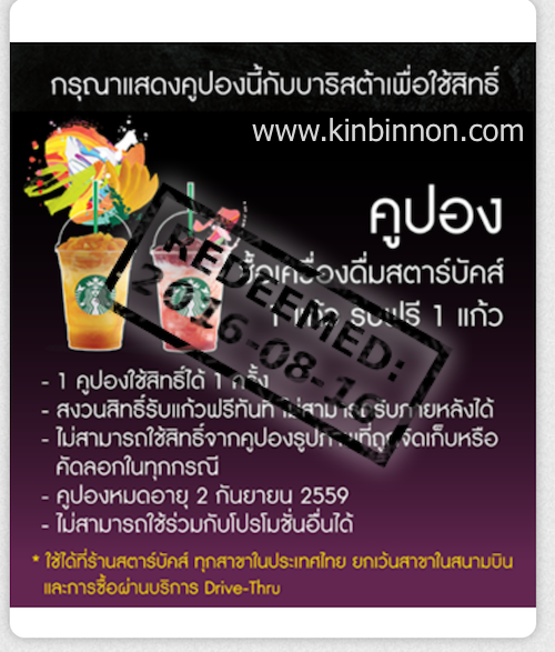 Starbucks-SIP-SIP-GO-Voting-Promotion-Thailand-06