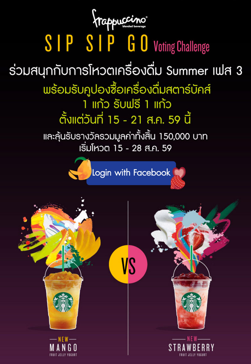 starbucks-thailand-promotion-02